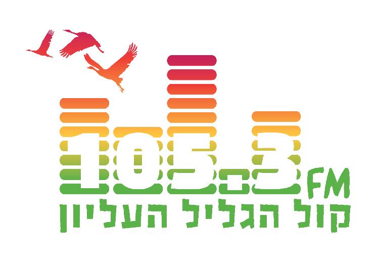 רדיו קול גליל העליון: תכנית מיוחדת על הוועידה השנתית למדע ולסביבה