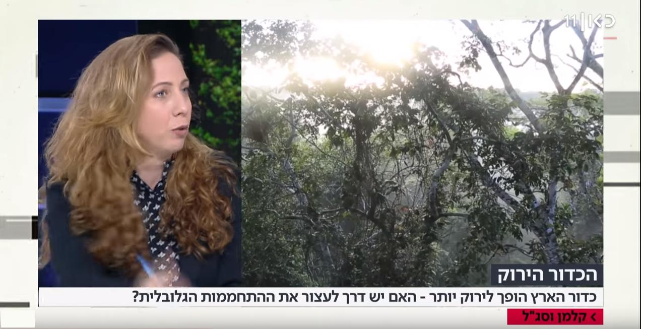 """האם העצים יצילו אותנו משינוי האקלים? ד""""ר נטע ליפמן ב""""קלמן וסג""""ל"""" (כאן 11)"""