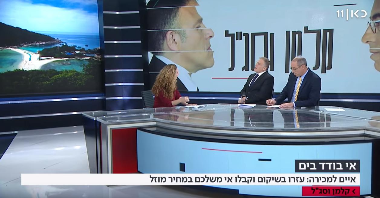 """ד""""ר נטע ליפמן עם קלמן וסג""""ל (כאן 11) על שמירת טבע בישראל ובעולם"""