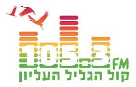 """ד""""ר עדי לוי על הפוטנציאל של חקלאות אצות בישראל (רדיו קול הגליל העליון)"""